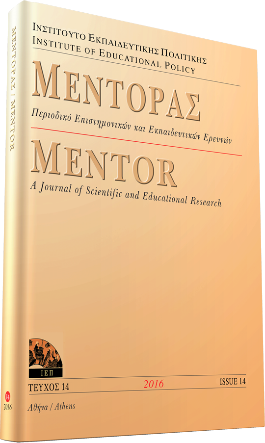 Mentor front 3d issue14